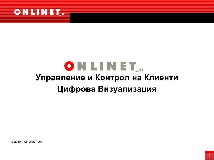 Управление и Контрол на Клиенти Цифрова Визуализация © 2010 – ONLINET Ltd.