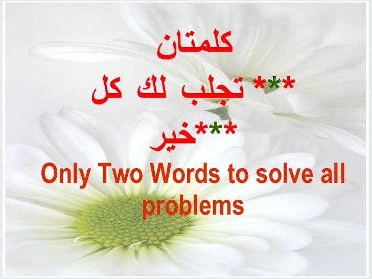 كلمتا ن * * *   تجلب لك كل خير * * * Only Two Words to solve all problems