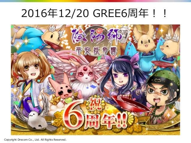 Copyright Drecom Co., Ltd. All Rights Reserved. 2016年12/20 GREE6周年!!