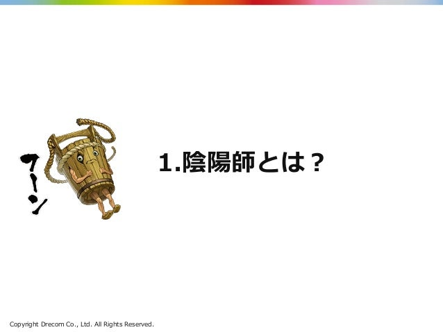 Copyright Drecom Co., Ltd. All Rights Reserved. 1.陰陽師とは?