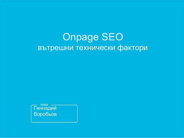 Геннадий Воробьов Onpage SEO вътрешни технически фактори