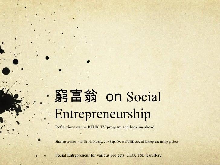 窮富翁  on  Social Entrepreneurship Reflections on the RTHK TV program and looking ahead  Sharing session with Erwin Huang, 2...