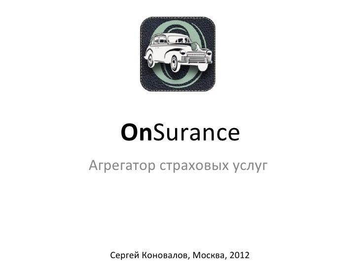 OnSuranceАгрегатор страховых услуг  Сергей Коновалов, Москва, 2012
