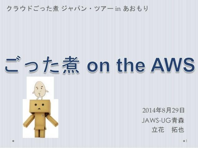 クラウドごった煮ジャパン・ツアーin あおもり  JAWS-UG青森  立花拓也  1  2014年8月29日