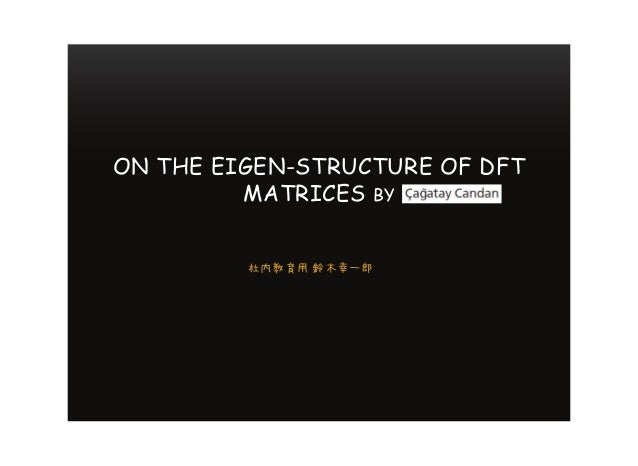 社内教育用 鈴木幸一郎 ON THE EIGEN-STRUCTURE OF DFT MATRICES BY