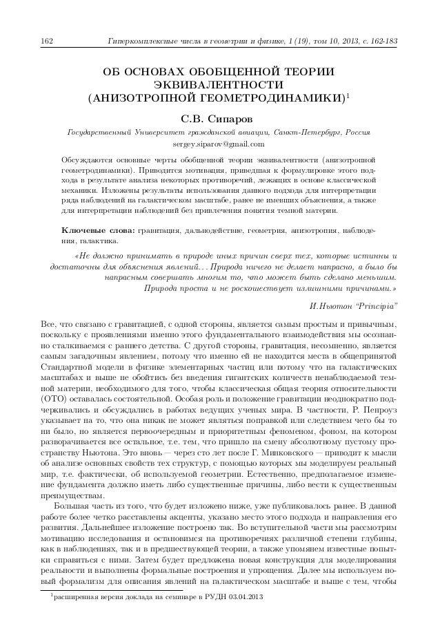 162  Гиперкомплексные числа в геометрии и физике, 1 (19), том 10, 2013, с. 162-183  ОБ ОСНОВАХ ОБОБЩЕННОЙ ТЕОРИИ ЭКВИВАЛЕН...