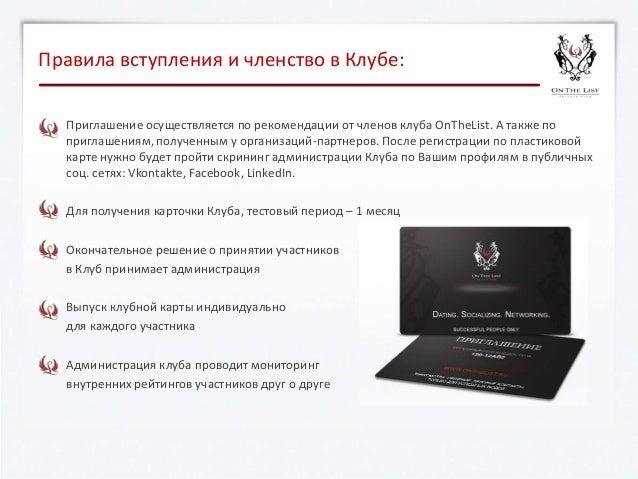 Для чего вступать в закрытый клуб клубы мотокросс в москве