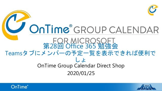 第28回 Office 365 勉強会 Teamsタブにメンバーの予定一覧を表示できれば便利で しょ OnTime Group Calendar Direct Shop 2020/01/25