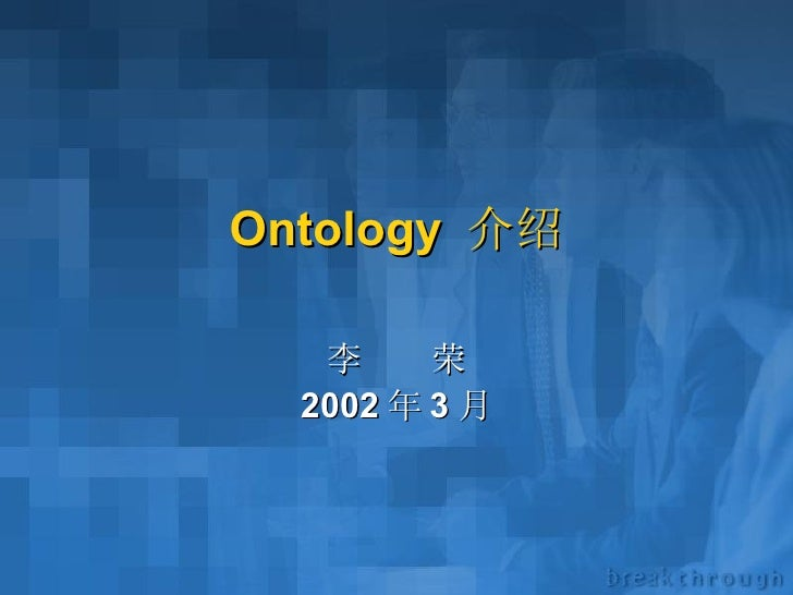 Ontology  介绍 李  荣 2002 年 3 月