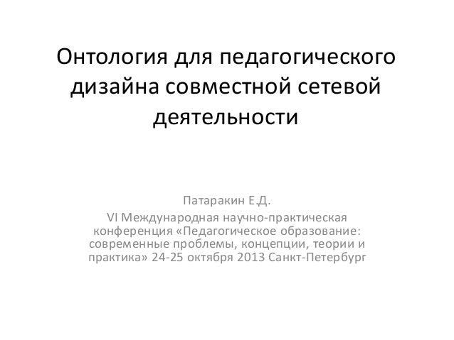 Онтология для педагогического дизайна совместной сетевой деятельности  Патаракин Е.Д. VI Международная научно-практическая...
