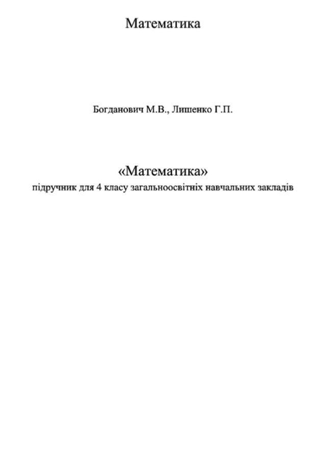 Математика Богданович М.В., Лишенко Г.П. «Математика» для 4 класу загальноосвітніх навчальних закладів