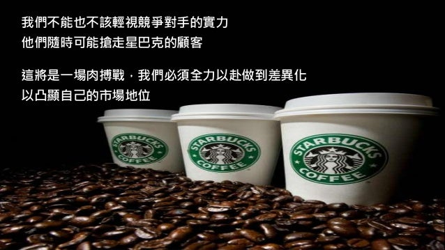 onward how starbucks fought for its life Onward: how starbucks fought for its life without losing its soul - ebook written by howard schultz, joanne gordon read this book using google play books app on your pc, android, ios devices download for offline reading, highlight, bookmark or take notes while you read onward: how starbucks fought for its life without losing its soul.