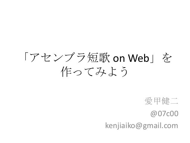 「アセンブラ短歌 on Web」を 作ってみよう 愛甲健二 @07c00 kenjiaiko@gmail.com