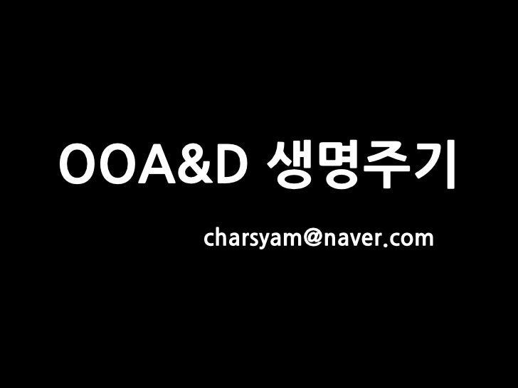 OOA&D 생명주기    charsyam@naver.com