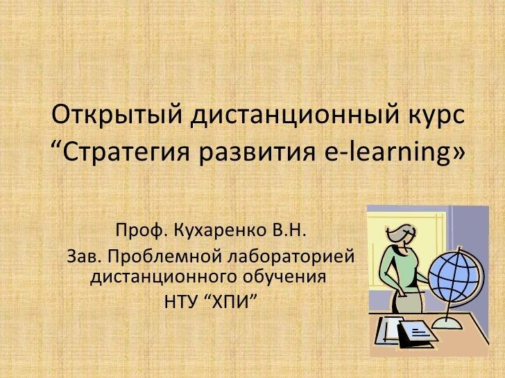"""Открытый дистанционный курс """"Стратегия развития   e-learning » Проф. Кухаренко В.Н. Зав. Проблемной лабораторией дистанцио..."""