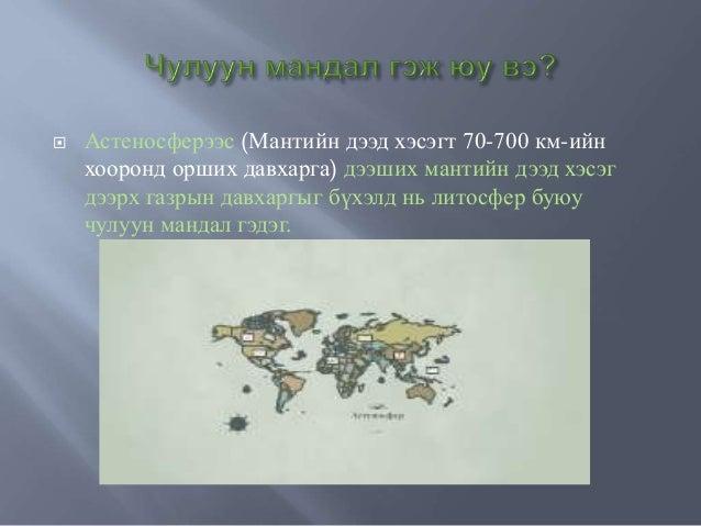  Астеносферээс (Мантийн дээд хэсэгт 70-700 км-ийн хооронд орших давхарга) дээших мантийн дээд хэсэг дээрх газрын давхаргы...
