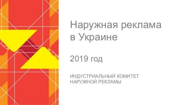 Наружная реклама в Украине 2019 год ИНДУСТРИАЛЬНЫЙ КОМИТЕТ НАРУЖНОЙ РЕКЛАМЫ