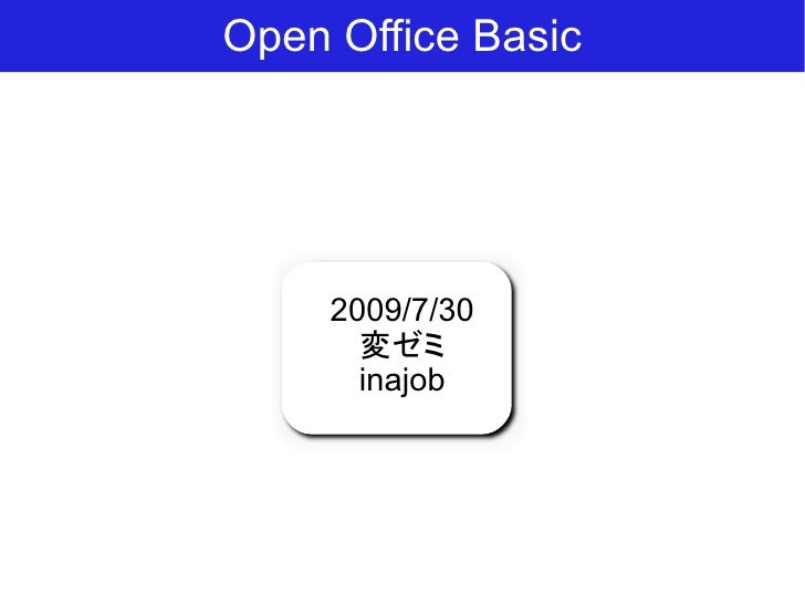 Open Office Basic          2009/7/30        変ゼミ        inajob