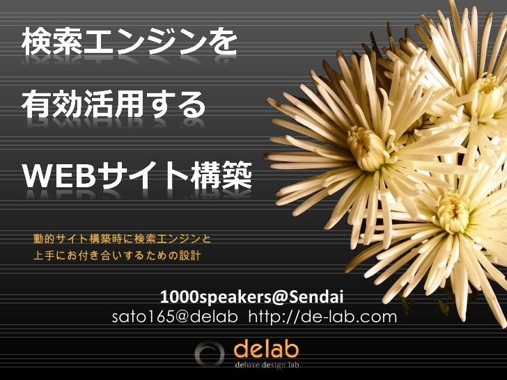 動的サイト構築時に検索エンジンと 上手にお付き合いするための設計 [email_address] sato165@delab  http://de-lab.com