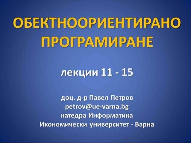 Oop 11to15
