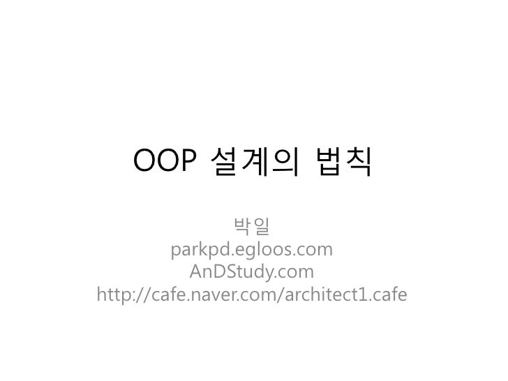 OOP 설계의 법칙                 박일          parkpd.egloos.com             AnDStudy.com http://cafe.naver.com/architect1.cafe