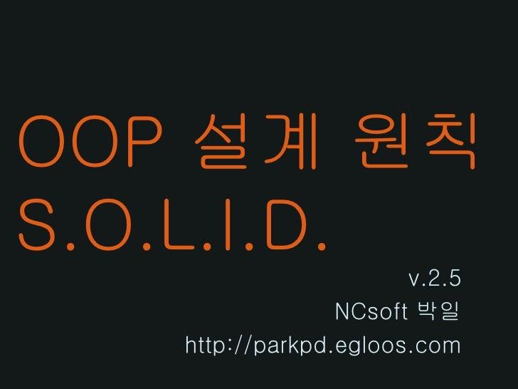 Oop design principle SOLID