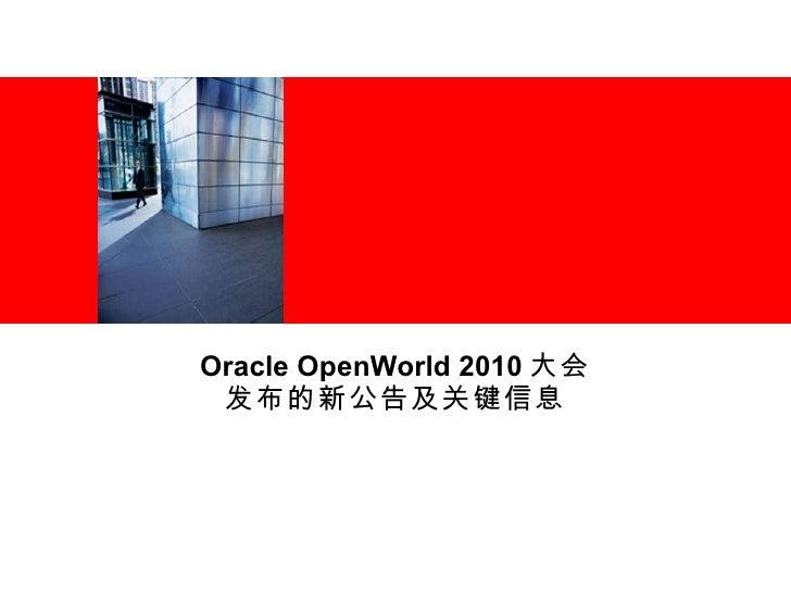 Oracle OpenWorld 2010 大会 发布的新公告及关键信息