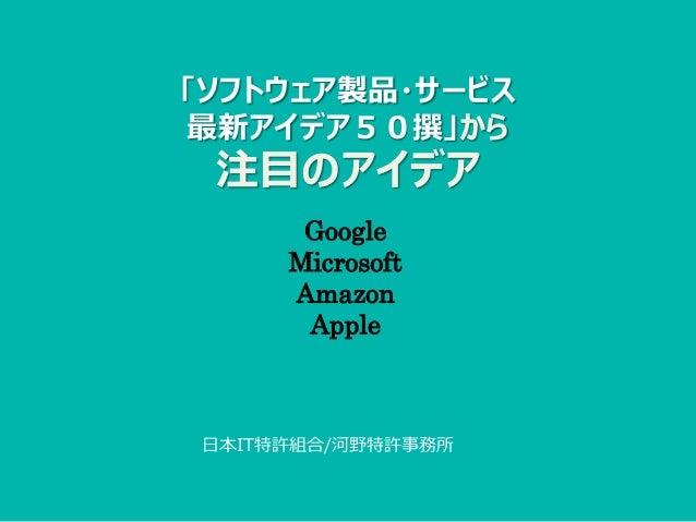 「ソフトウェア製品・サービス 最新アイデア50撰」から 注目のアイデア Google Microsoft Amazon Apple 日本IT特許組合/河野特許事務所