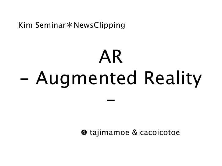 Kim Seminar NewsClipping           AR - Augmented Reality         -               ❹ tajimamoe & cacoicotoe