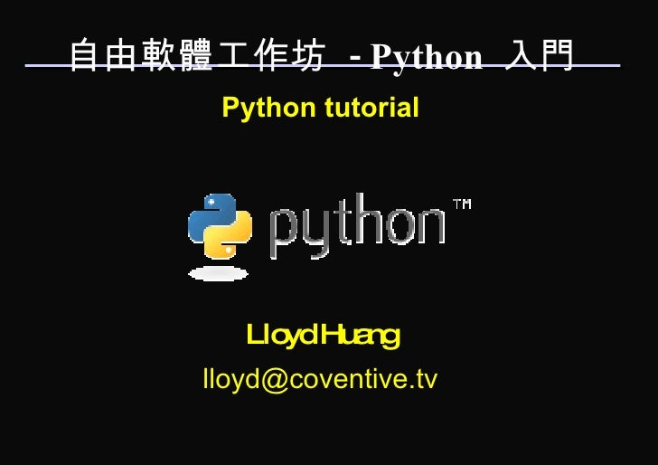 自由軟體工作坊  - Python  入門 Python tutorial Lloyd Huang [email_address]