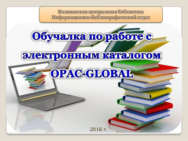 Колыванская центральная библиотека Информационно-библиографический отдел 2016 г.
