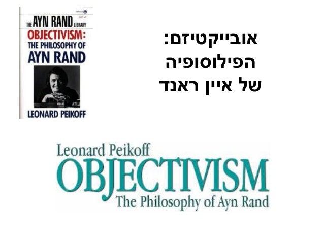 אובייקטיזם:  הפילוסופיה  של איין ראנד