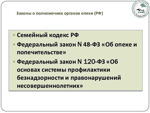 Об образовании в Российской Федерации (с изменениями на)