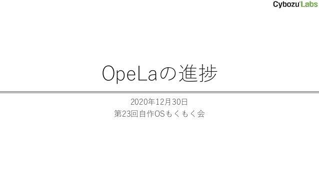 OpeLaの進捗 2020年12月30日 第23回自作OSもくもく会