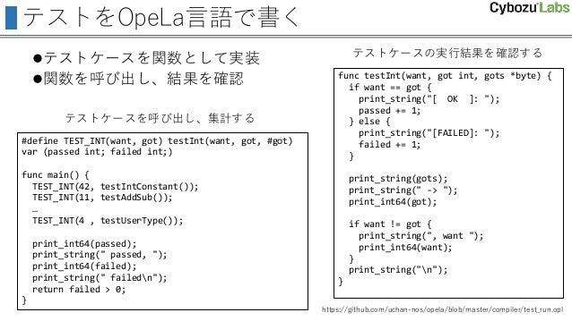 テストをOpeLa言語で書く テストケースを関数として実装 関数を呼び出し、結果を確認 https://github.com/uchan-nos/opela/blob/master/compiler/test_run.opl #define...
