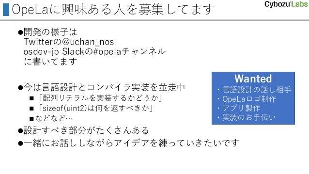OpeLaに興味ある人を募集してます 開発の様子は Twitterの@uchan_nos osdev-jp Slackの#opelaチャンネル に書いてます 今は言語設計とコンパイラ実装を並走中 「配列リテラルを実装するかどうか」 「s...