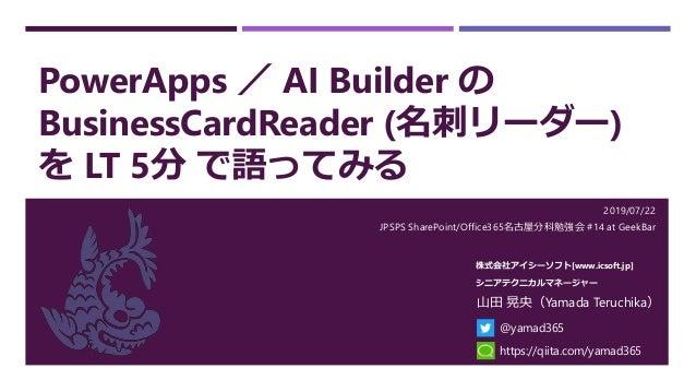 PowerApps / AI Builder の BusinessCardReader (名刺リーダー) を LT 5分 で語ってみる 2019/07/22 JPSPS SharePoint/Office365名古屋分科勉強会 #14 at G...