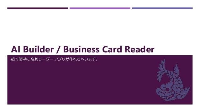 AI Builder / Business Card Reader 超☆簡単に 名刺リーダー アプリが作れちゃいます。
