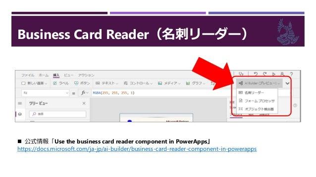 Business Card Reader(名刺リーダー)  公式情報「Use the business card reader component in PowerApps」 https://docs.microsoft.com/ja-jp/...