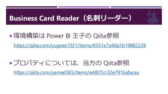 Business Card Reader(名刺リーダー)  環境構築は Power BI 王子の Qiita参照 https://qiita.com/yugoes1021/items/6551e7a9da1b19882229  プロパティに...