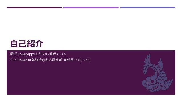 自己紹介 最近 PowerApps に注力し過ぎている もと Power BI 勉強会@名古屋支部 支部長です(;^ω^)