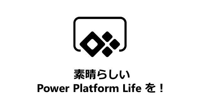 素晴らしい Power Platform Life を!