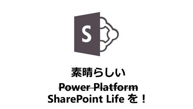 素晴らしい Power Platform SharePoint Life を!