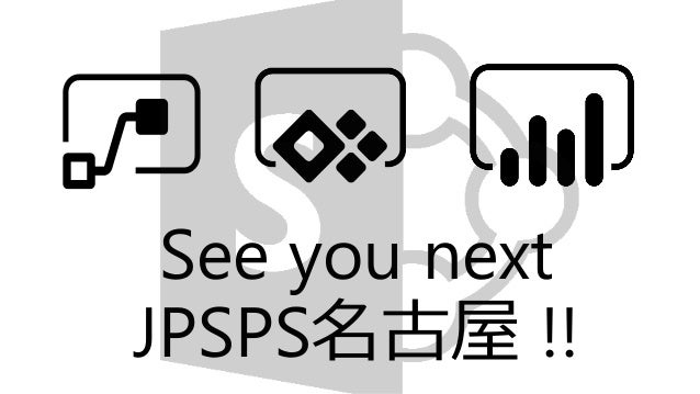 See you next JPSPS名古屋 !!