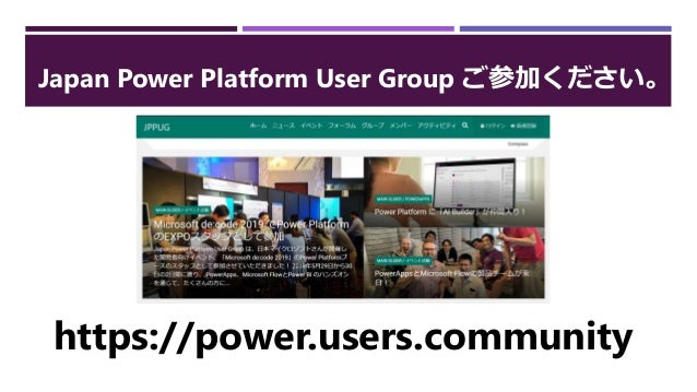 Japan Power Platform User Group ご参加ください。 https://power.users.community