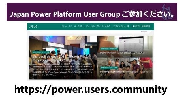 CDS = Common Data Service PowerApps や Flow から利用する「スゴいDB」です。