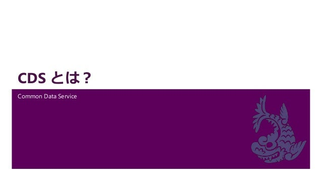 参考URL  Common Data Service とは何ですか https://docs.microsoft.com/ja-jp/powerapps/maker/common-data-service/data-platform-intr...