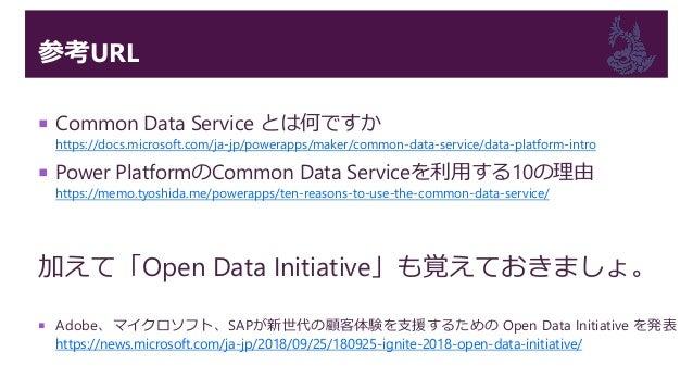 "Power BI から CDS へ接続する手順 1. Power BI Desktop で「データを取得」 2. 「データを取得」画面で ""Common Data Service""を選択 3. 接続先のサーバーURLを入力 4. 認証 ※基本、..."