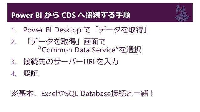"2. ""Common Data Service""を選択"
