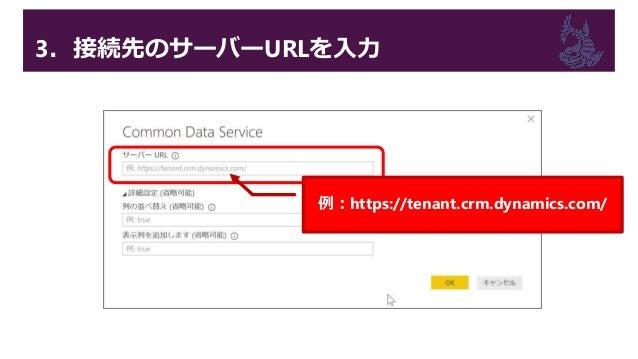 """残念! Office 365 のテナントID ([xxx].onmicrosoft.com の """"[xxx]""""箇所) ではない!!"""